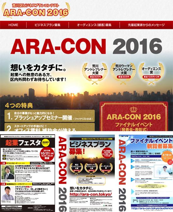 荒川区ビジネスプランコンテスト(ARA-CON2016)