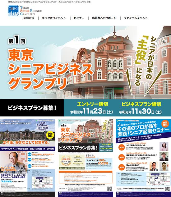 東京シニアビジネスグランプリ2019開催