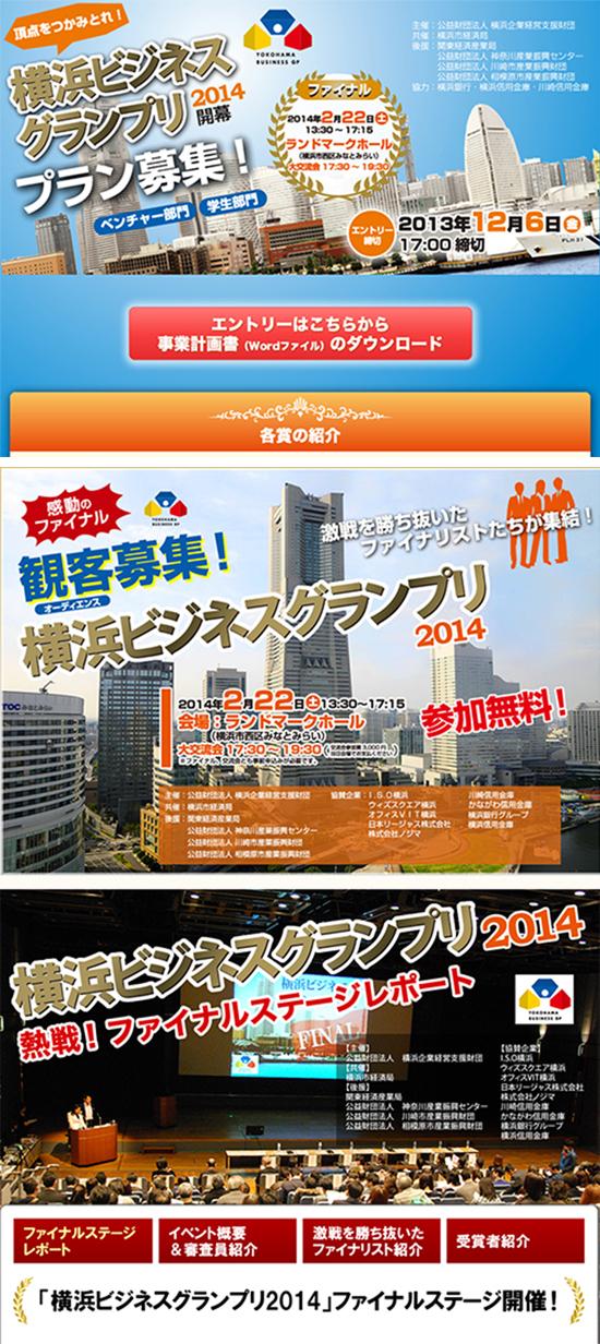 横浜ビジネスグランプリ2014