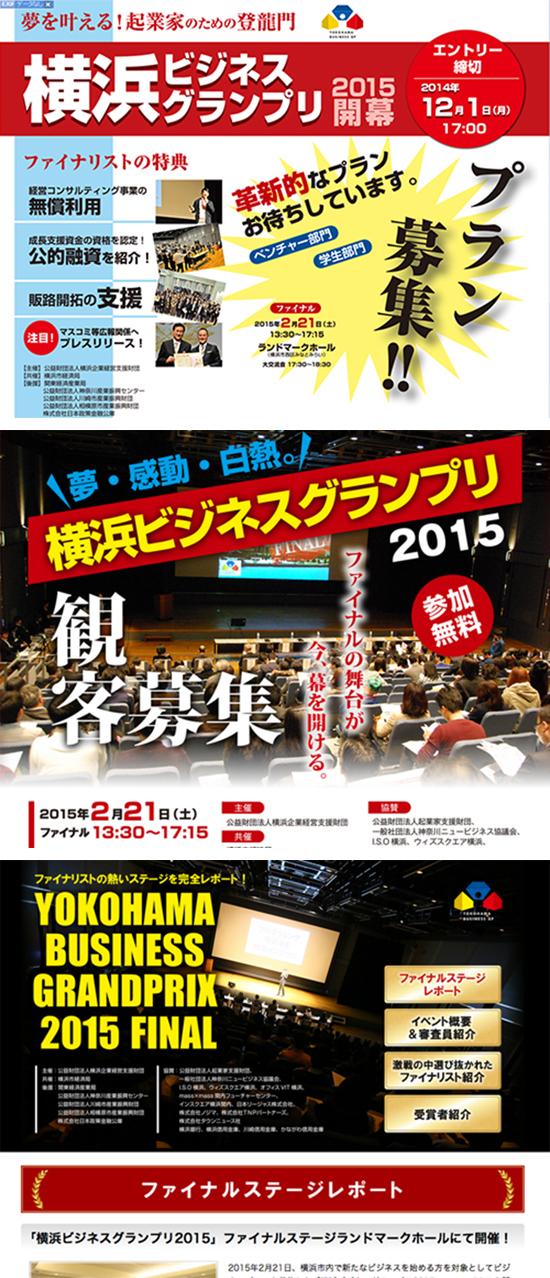 横浜ビジネスグランプリ2015