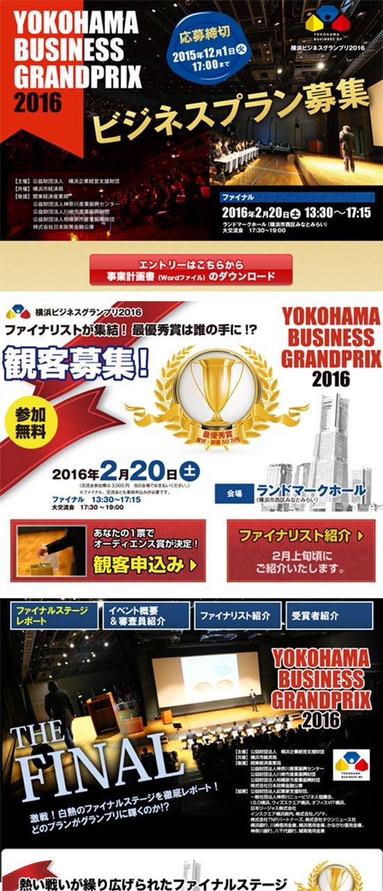 横浜ビジネスグランプリ2016