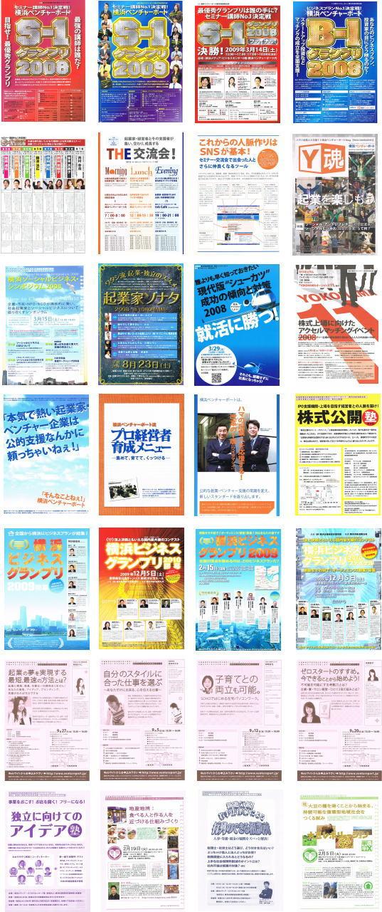 横浜市創業支援・成長促進事業