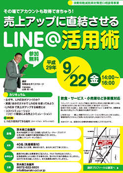 LINE活用