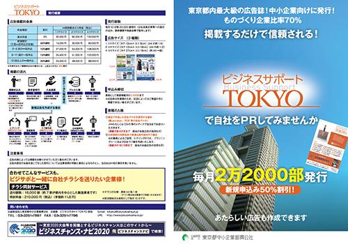 ビジネスサポート東京