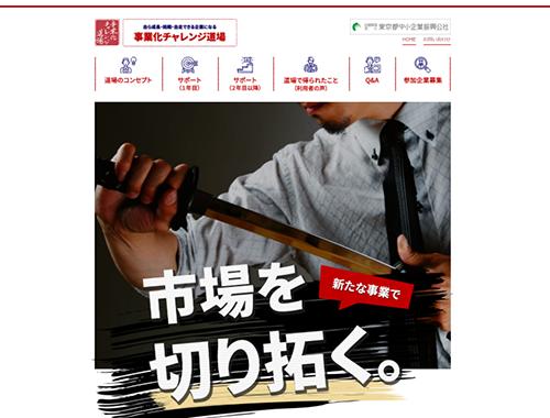 東京都中小企業振興公社1