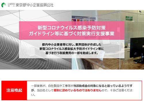 東京都中小企業振興公社2