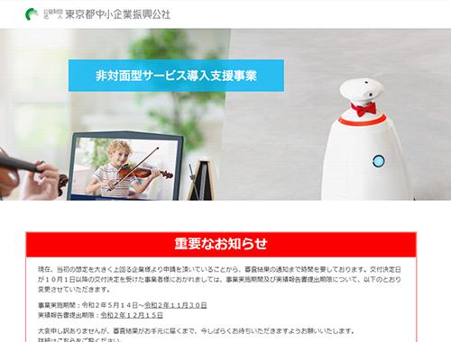 東京都中小企業振興公社3