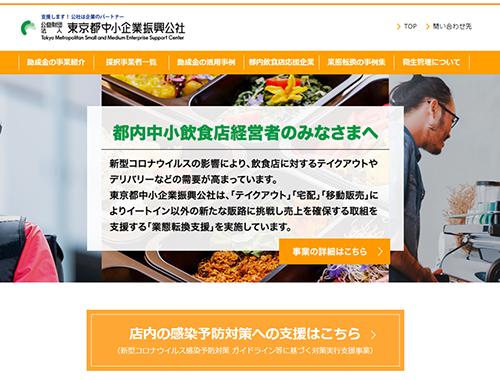 東京都中小企業振興公社4