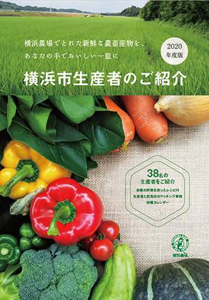 横浜市農業振興課2020